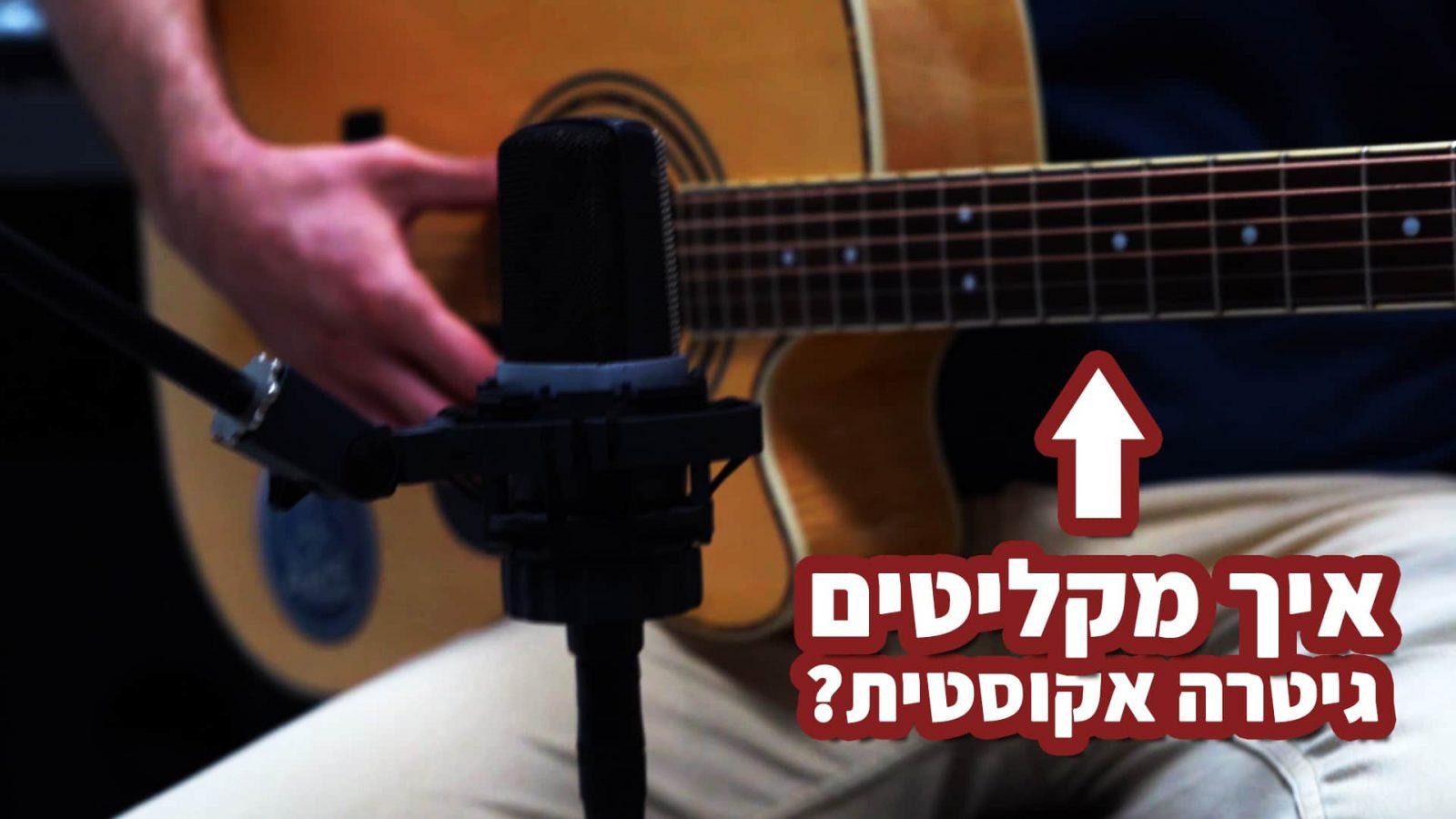 איך להקליט גיטרה אקוסטית