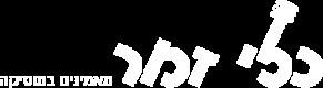 לוגו כלי זמר